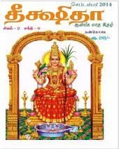 Deekshitha Monthly: Deekshitha Spiritual Tamil Monthly