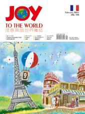 Joy to the world 佳音英語世界雜誌 第170期: 2014年2月號