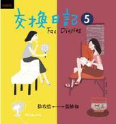 交換日記5: Fax Diaries 5