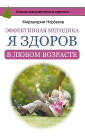 Эффективная методика «Я здоров в любом возрасте»