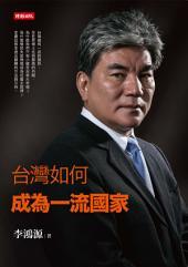 台灣如何成為一流國家