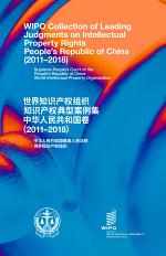 WIPO Collection of Leading Judgments on Intellectual Property Rights (English and Chinese version)
