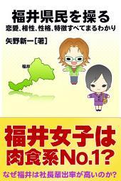 福井県民を操る: 恋愛、相性、性格、特徴すべてまるわかり