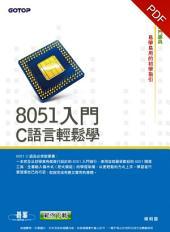 8051入門--C語言輕鬆學(電子書)