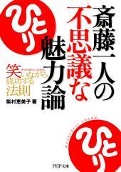 斎藤一人の不思議な魅力論: 笑いながら成功する法則