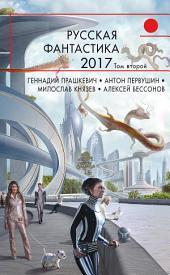 Русская фантастика – 2017. Том 2 (сборник)