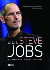 Εγώ, ο Steve Jobs: I Steve, Steve Jobs on his own words