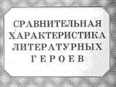 Сравнительная характеристика литературных героев (Диафильм)