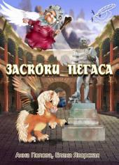Заскоки Пегаса: сборник юмористических стихов и сатирических рассказов
