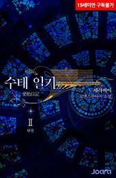 수태 일기 2권(완결)