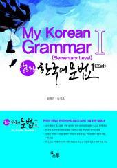 My Korean Grammar 알토란 한국어 문법 1: 도표로 배우는 알기 쉬운 한국어 문법(한영대역)