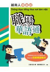 職場華語通: 越南人學華語