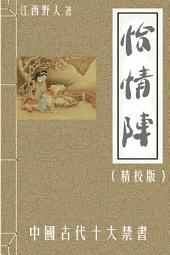 中國古代十大禁書之怡情陣