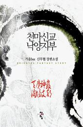 [연재] 천마신교 낙양지부 391화