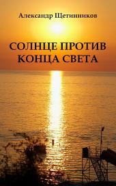 Солнце против конца света
