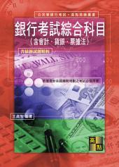 銀行考試綜合科目(含會計、貨銀、票據法): 公民營銀行行員