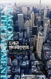 드래곤 엔터테인먼트 1권