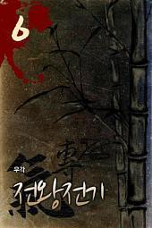 전왕전기 6권: 절곡혈투(絶谷血鬪)