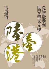 從陸臺港到世界華文文學