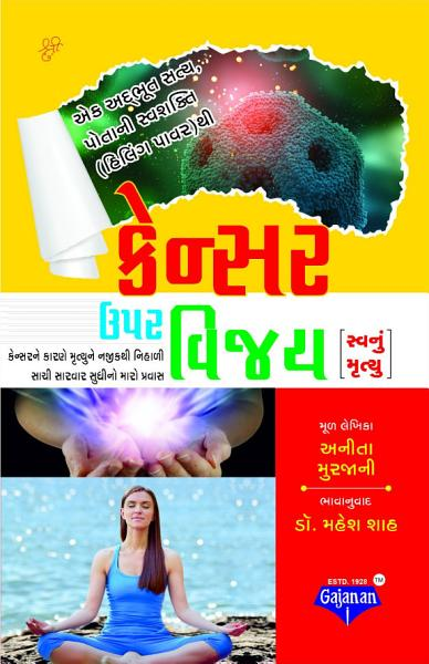 Dying To Be Me - Gujarati Edition (Cancer Upar Vijay)