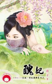 醜妃~後.宮生還傳之三: 禾馬文化紅櫻桃系列978