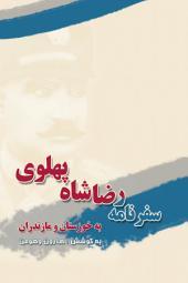 سفرنامه رضاشاه پهلوی به خوزستان و مازندران: The Travel Account of Reza Shah Phalavi through Khuzestan and Mazandaran