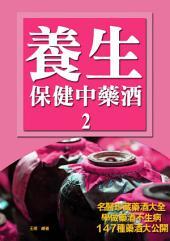 養生保健藥酒《名醫珍藏藥酒大全》 2