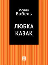 Любка Казак