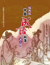 經典版中國成語故事連環圖•第七輯