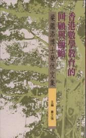 香港數學教育的回顧與前瞻: 梁鑑添博士榮休文集