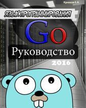 Язык программирования Go: Руководство 2016