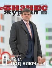 Бизнес-журнал, 2016/04: Тюменская область