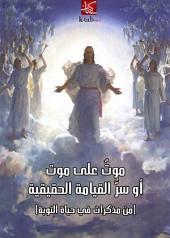 موتٌ على موت او سر القيامة الحقيقة