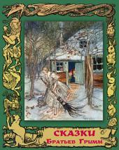 Сказки братьев Гримм (с иллюстрациями Артура Рэкхема)