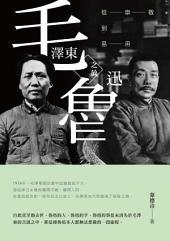 毛澤東之於魯迅: 從崇敬到惡用