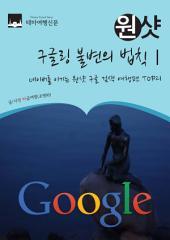 구글링 불변의 법칙Ⅰ : 네이버를 이기는 원샷 구글 검색 여행편 TOP21