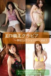 WOW!グラビアEX ~神セレクション~Vol.1: エロくて萌えなグラビア写真集が登場!萌えドコロ満載!