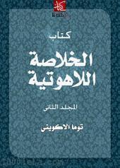 الخلاصة اللاهوتية - المجلد الثانى