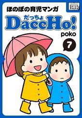 DaccHo!(だっちょ) 7: ほのぼの育児マンガ