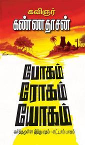 Arthamulla Indhu Matham Part 8: போகம், ரோகம், யோகம், பாகம் - 8