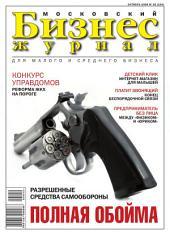 Бизнес-журнал, 2006/20