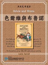 Sylvie and Bruno (色爾維與布魯諾)