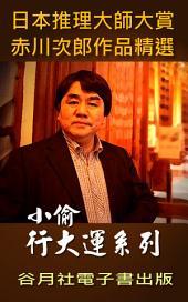 小偷行大運系列: 日本推理小說賞