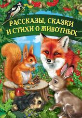Рассказы, сказки и стихи о животных