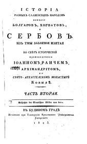 Историа разных славенских народов наипаче же Болгар, Хорватов, и Сербов: Част вторая