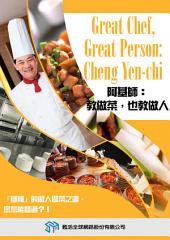 阿基師:教做菜,也教做人/Great Chef, Great Person: Cheng Yen-chi