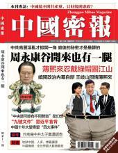《中國密報》第13期: 周永康谷開來也有一腿