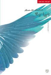 [세트] 햇살 아래서 (전2권/완결)