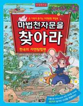 마법천자문을 찾아라 4_한국의자연탐험편 : 마법천자문을 찾아라 시리즈 제 4탄