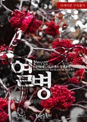 [세트] 열병 (Fever) (전2권/완결)